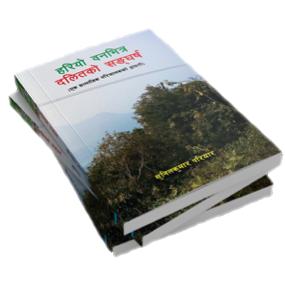 """Hariyo Banbhitra Dalitko Sanggharsa"" - A Dalit's Struggle inside the Green Forest"
